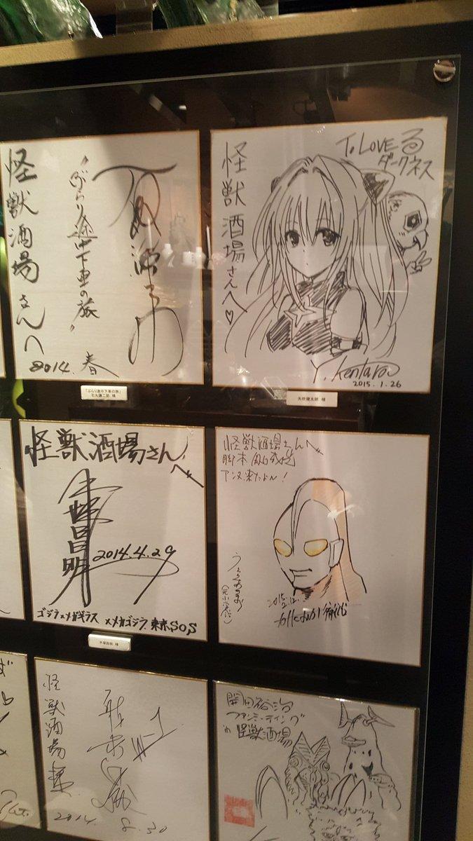 怪獣酒場に矢吹神のサインが…!