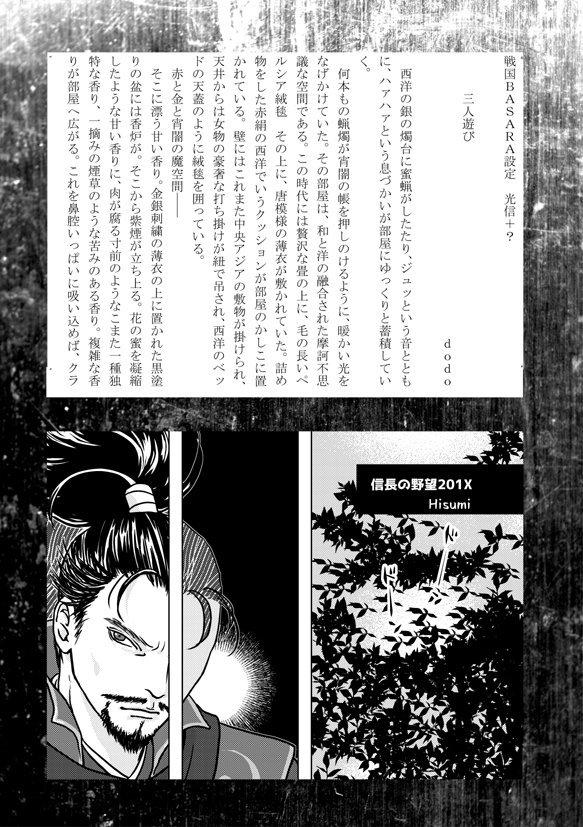 見本第2弾、ジャンル戦国basara、dodo様、ジャンル信長の野望201x、Hisumi様です^^