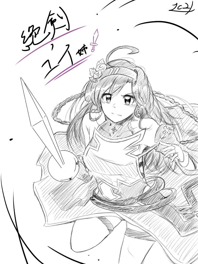SAO×ニセコイ「絶剣の羽」#ニセコイサンデー