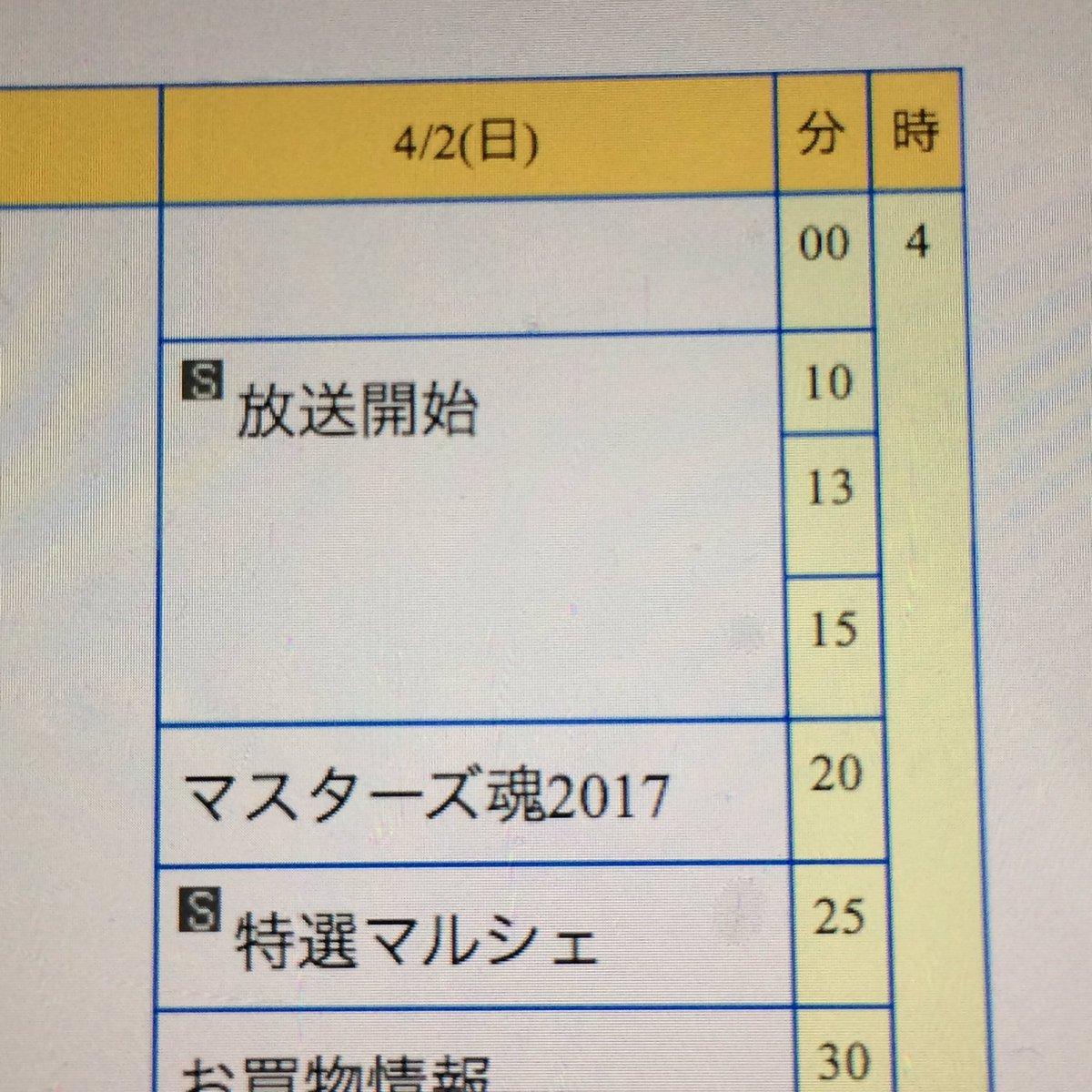 安心してください!鉄血のオルフェンズ、熊本RKKはちゃんと来週4月2日が最終回になってますよ