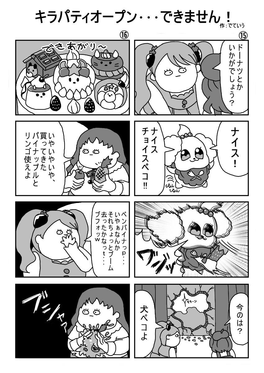 ぷいくあ~8#precure #プリキュア #プリキュアアラモード