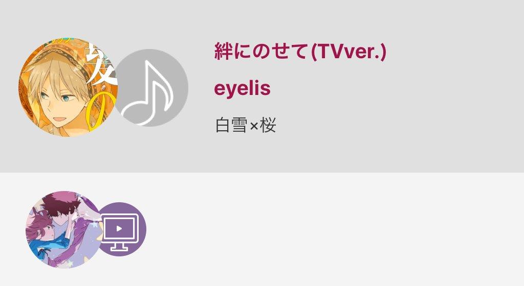 #赤髪の白雪姫 絆にのせて(TVver.) / eyelis#nanamusic