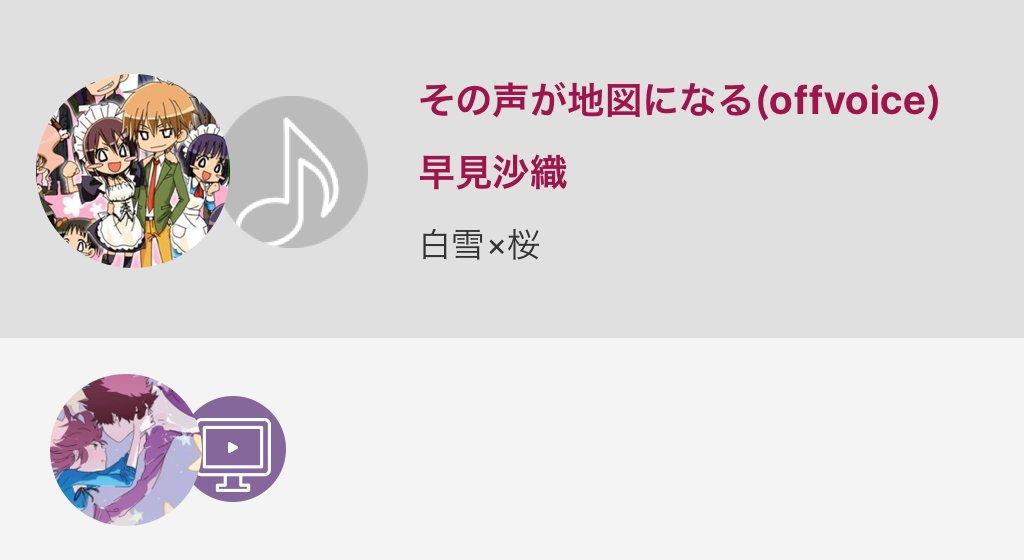 #赤髪の白雪姫 その声が地図になる(offvoice) / 早見沙織#nanamusic