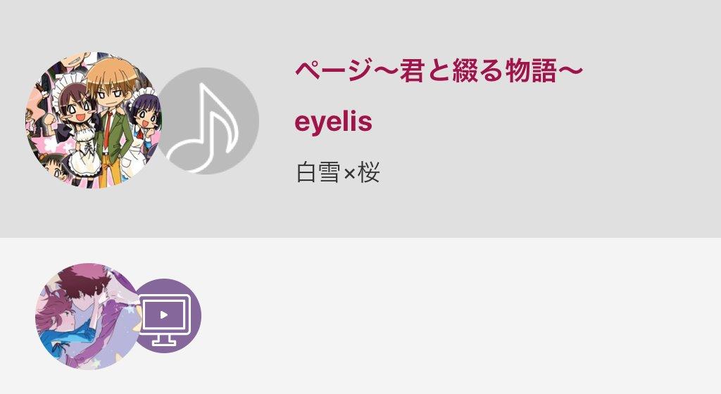 #赤髪の白雪姫 ページ〜君と綴る物語〜 / eyelis#nanamusic