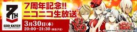 声旬! : 『GOD EATER(ゴッドイーター)』7周年記念!ニコニコ生放送を3月30日実施!  #声旬
