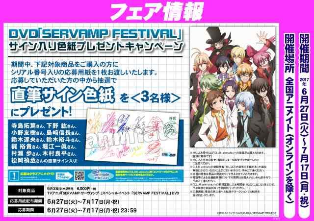 【#サーヴァンプ】6/28発売!DVD「SERVAMP-サーヴァンプ- スペシャルイベント『SERVAMP FESTIV