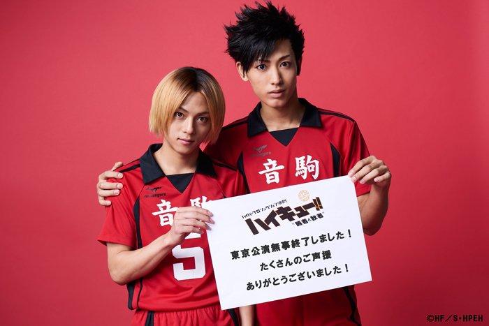 """3/24より開幕した演劇「ハイキュー!!」""""勝者と敗者""""東京公演は、皆様の温かいご声援のおかげで、本日無事終了致しました"""