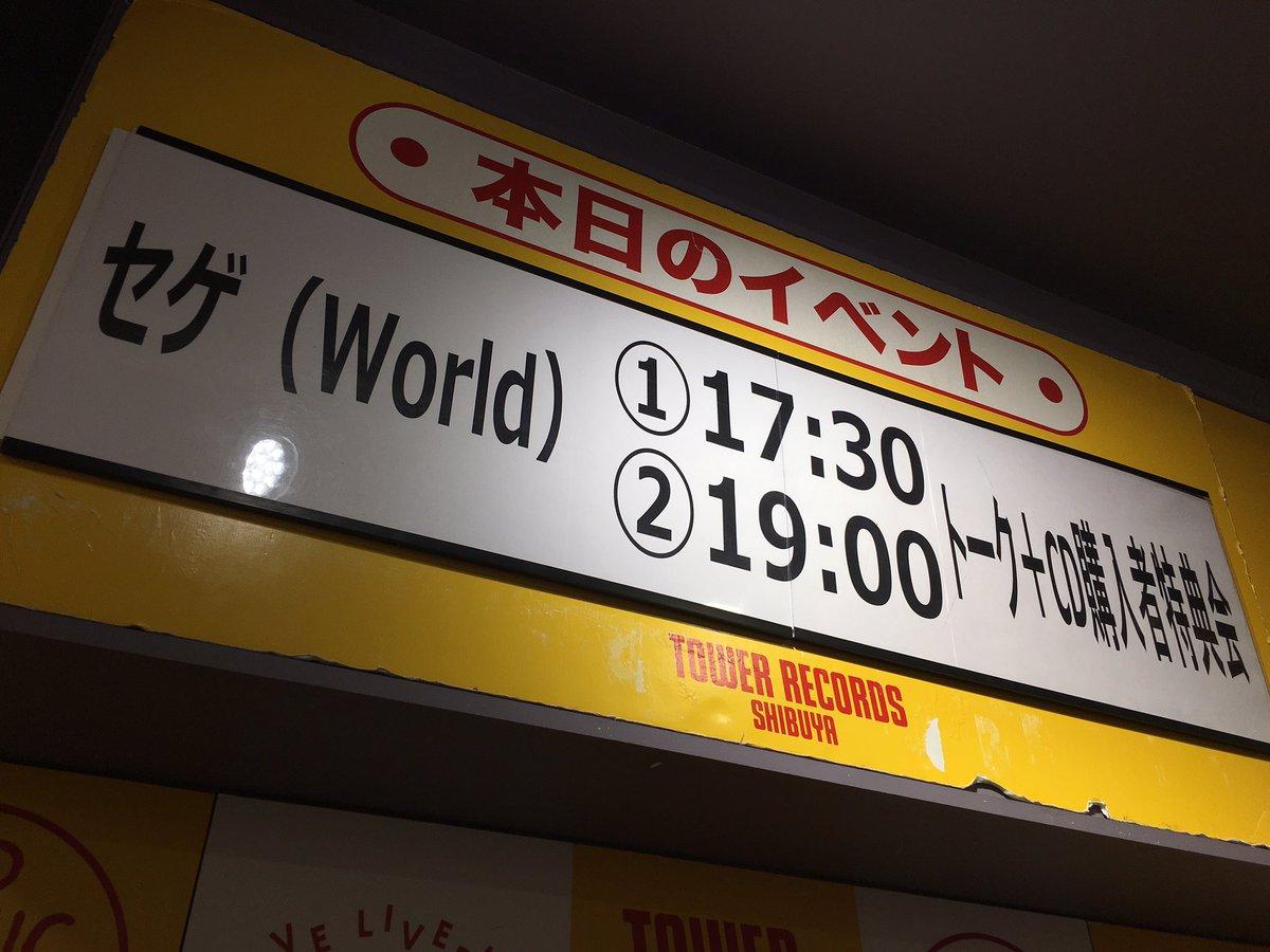 【4Fイベント】まもなく19:00〜セゲ(World) トーク+CD購入者特典会 2部がスタート致します!観覧フリーですのでぜひお越しください!! #セゲ