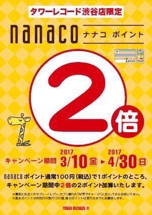 【タワーレコード渋谷店限定】企画中、タワーレコード渋谷店にて、nanacoをご利用いただくと、通常100円(税込)ごとに1Pのところ、2倍の2Pがたまります!4/30まで実施中!(タツヤ)