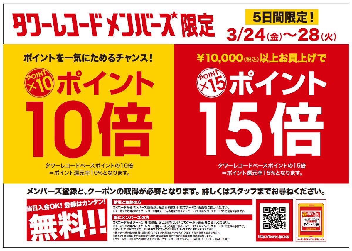 3/24(金)〜28(火)の5日間限定、タワーレコードメンバーズのお客様は、クーポン画面のご提示でポイント10倍!さらに、¥10,000以上お買い上げでポイント15倍お付け致します。お得なこの機会に是非ご利用くださいませ!(タツヤ)