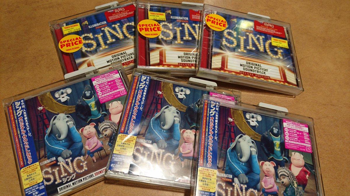 【4F OST】絶賛公開中の映画『SING/シング』はご覧になりましたか?スティーヴィー・ワンダー×アリアナ・グランデの夢のコラボ曲「フェイス」も収録されたノリノリのサントラも大人気!!国内盤、輸入盤ともに在庫をたっぷりご用意しておりますので、ぜひお立ち寄りください♪(SG)