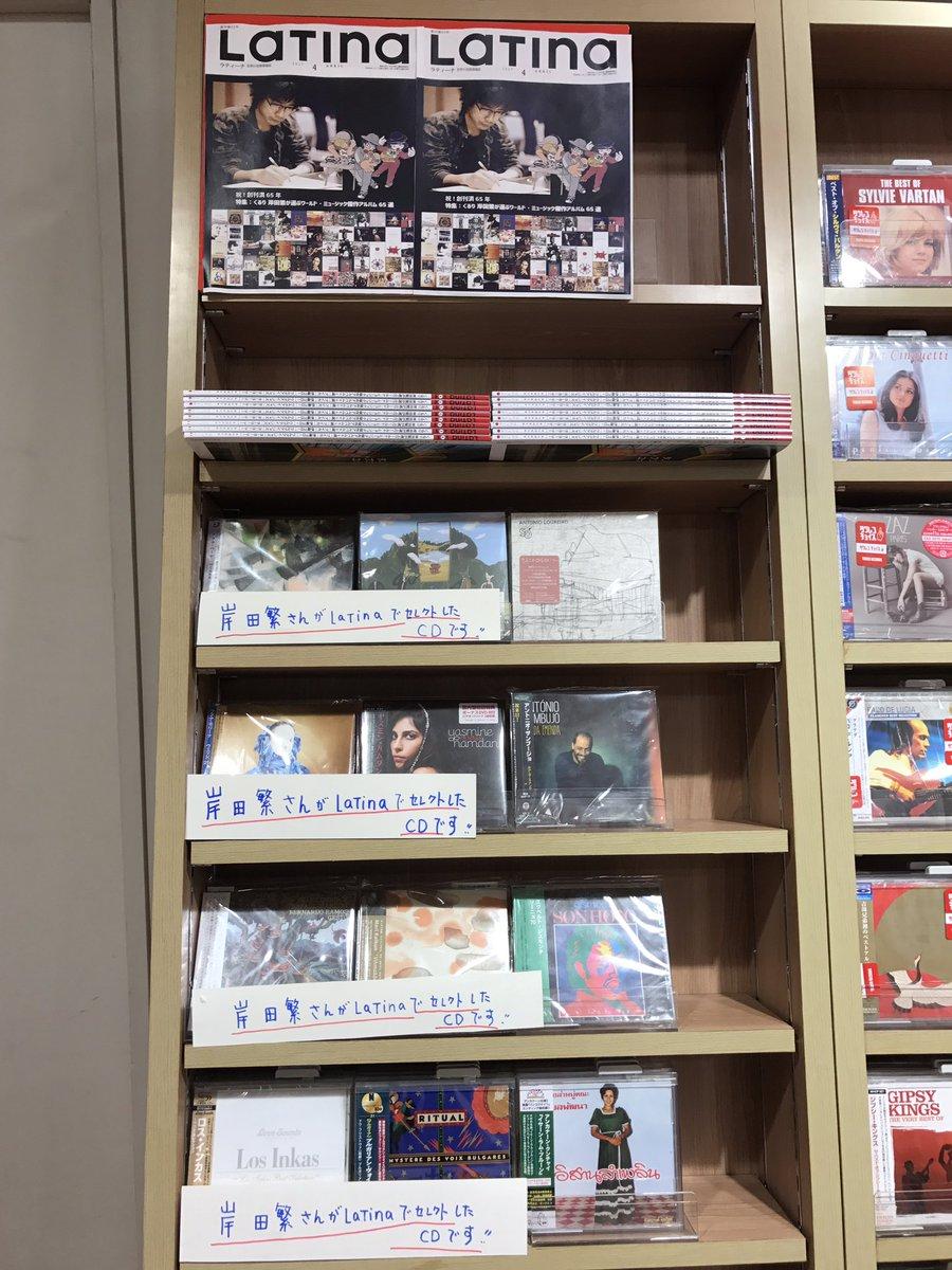 LaTina4月号の、岸田繁さん(くるり)が選盤した、岸田繁が選ぶワールドミュージック傑作65選のコーナーを立ち上げました。6Fにて展開中です。#岸田繁 #Latina #くるり (カツオ)