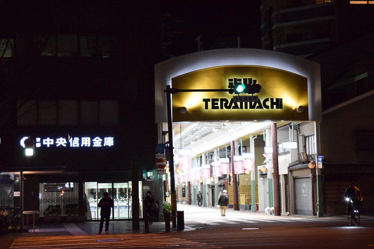 #有頂天家族 聖地巡礼‼第十三話『偽叡山電車』で『偽電気ブラン』に酔った矢二郎が『偽叡山電車』に化けて寺町通りを暴走する