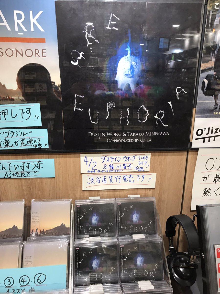 タワーレコード渋谷店先行発売!Dustin Wong&Takako Minekawa の最新作「Are Euphoria 」!6Fで展開中です。インストアライブは4/2日です。ご来場お待ちしております。   (カ#Dustinwongツ#Takakominekawaオ)