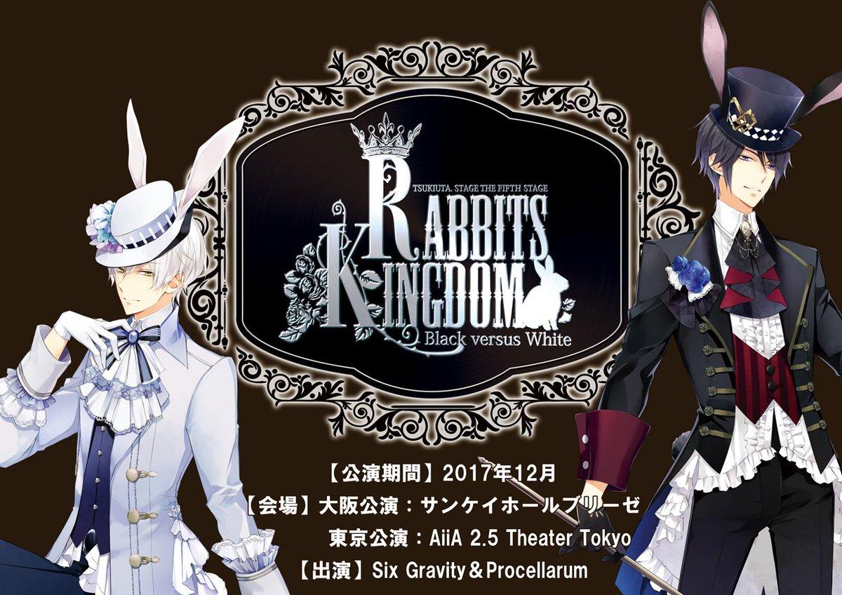 ★特報①★2.5次元ダンスライブ「ツキウタ。」ステージ 第5幕『Rabbits Kingdom』公演期間:2017年12