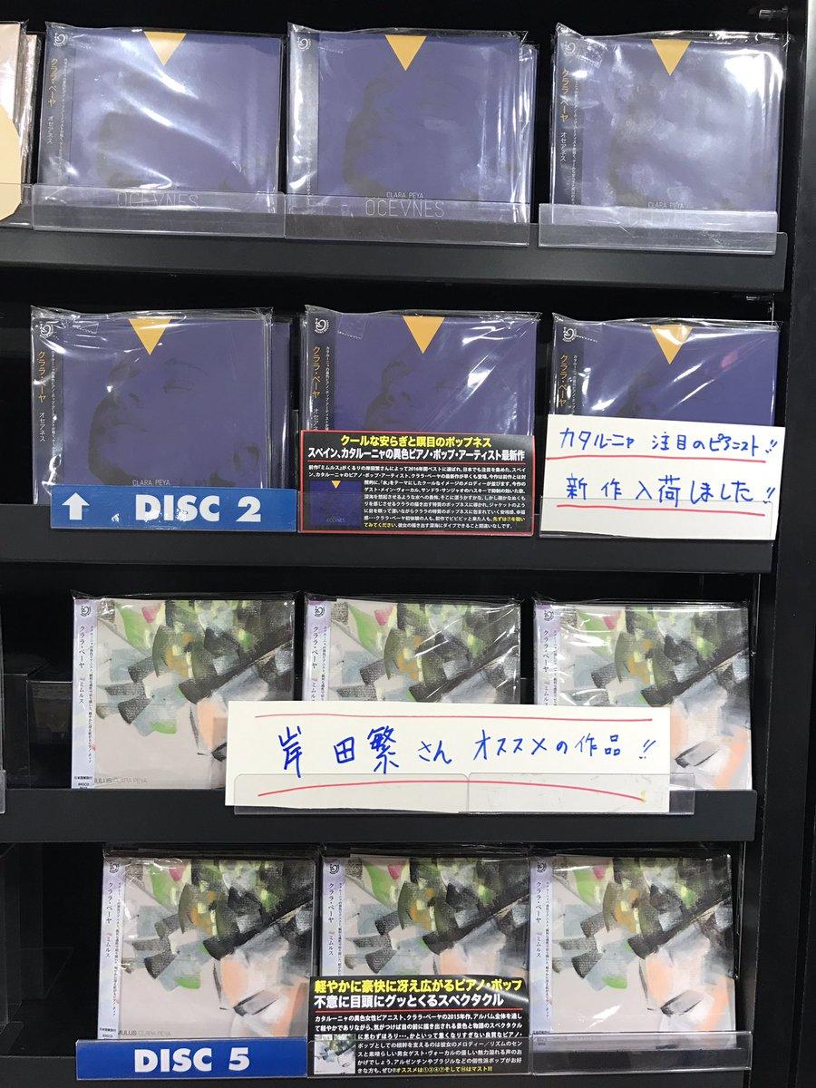 岸田繁さんがミュージックマガジンの年間ベストに選んでいた、クララ•ペーヤ「ミムルス」と最新作「オセアネス」渋谷店6Fでご試聴できます。 #岸田繁 #クララペーヤ (カツオ)