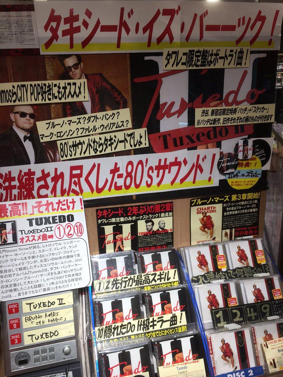【6F SOUL】タキシード・イズ・バァーーック!!してから凄い勢いで売れてます!Bruno MarsやDaft  Punkと並ぶ現代の80'sサウンド最高峰の新作「Tuxedo II」!渋谷店は新作、旧作共に特典バッヂ&ステッカー付!!(けー)   #Tuxedo#タキシード