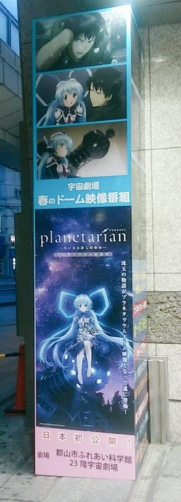 #小さな愉快な寫眞館III#planetarian#planetarian_anime顧問が郡山のプラネタリウムに行って