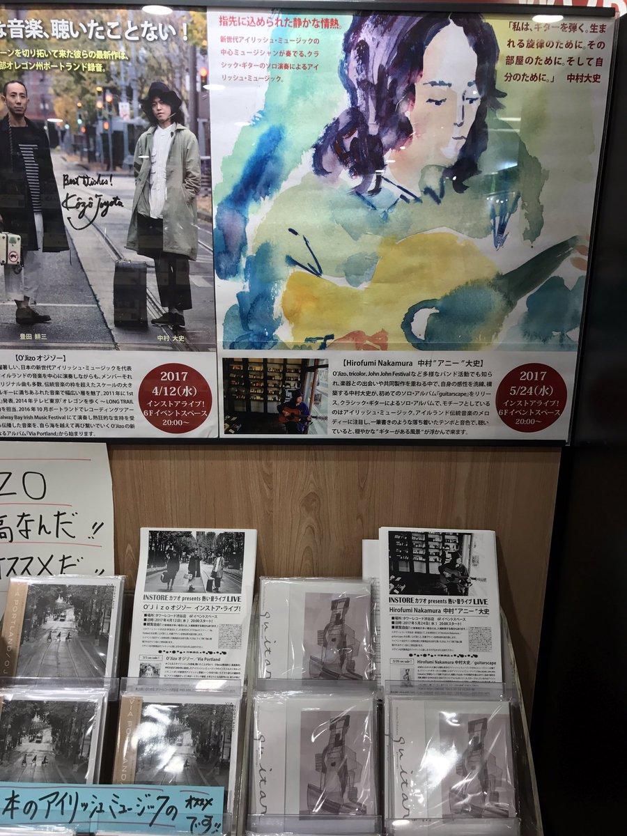 O'Jizo,tricolor,John John Festivalなどで活躍する中村大史さんのソロアルバム「guitarscape」6Fで展開中です。イベントは、5/24日に開催致します。ご来場お待ちしております。(カツオ)