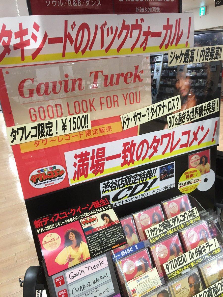 【6F SOUL】Tuxedo新作と併せて聴いて欲しいタワレコメンがコチラ!TuxedoのLIVEやPVで一際輝いていたあのアフロ美女、Gavin   TurekのDISCO POPなデビュー作!渋谷店限定で特典CD付!!(けー) #GavinTurek