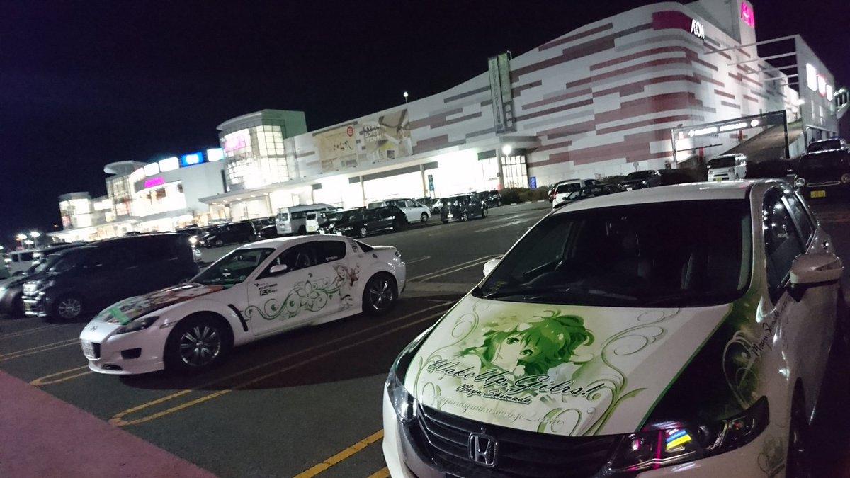盛岡ICのとこのイオンモールに来たらWUG痛車さんが2台もいらっしゃいましたよ。#WUG_JP