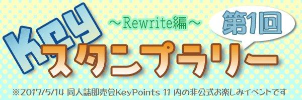 5/14(日) KeyPoints11(鍵点11)内でスタンプラリーを開催します!Rewriteヒロインのスタンプを6個