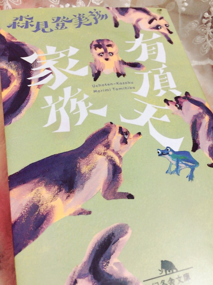 有限と微小のパン読み終わったから、久しぶりに有頂天家族を読む(ง°̀ロ°́)ง山のような積ん読...また本買いに行こう←
