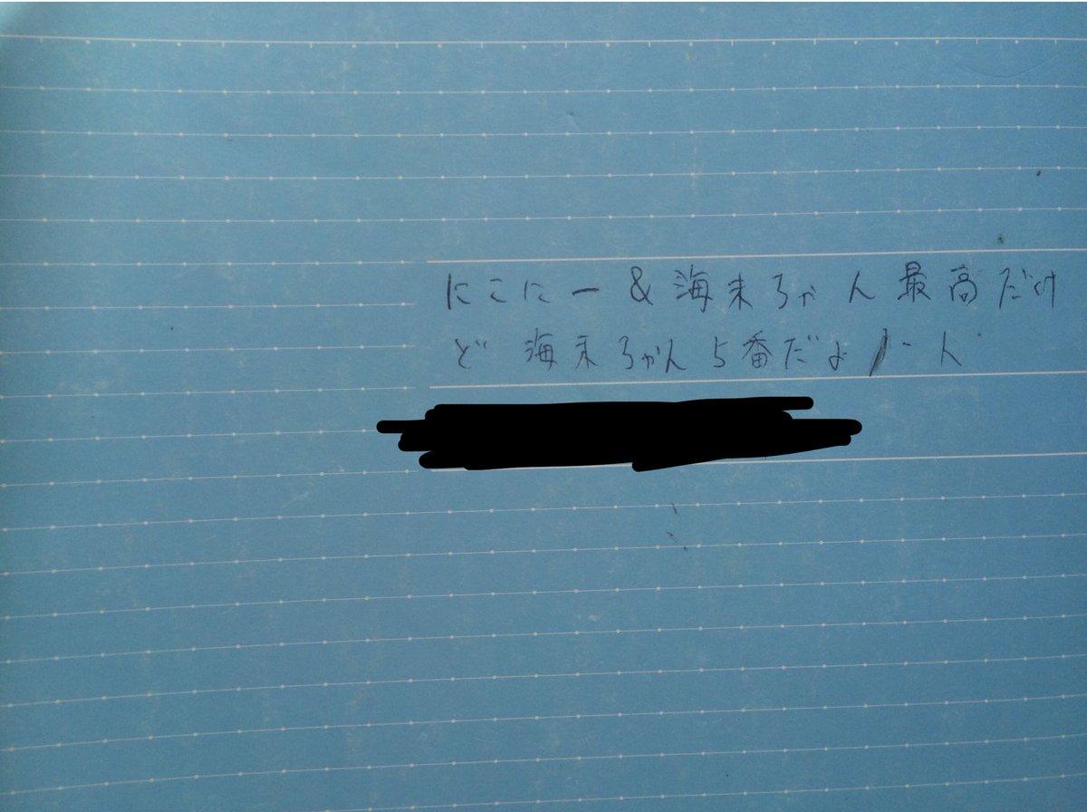 #ラブライブ弟の友達が書いた謎タイトルのノートに海未ちゃんがツッコむ図