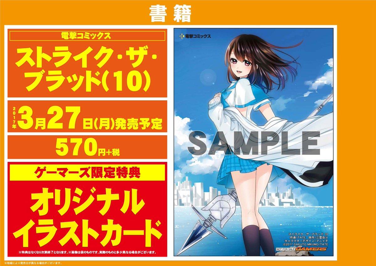 【明日の書籍】電撃コミックス #ストライク・ザ・ブラッド(10)、#ロウきゅーぶ!(12)、はたらく魔王さま!(11)