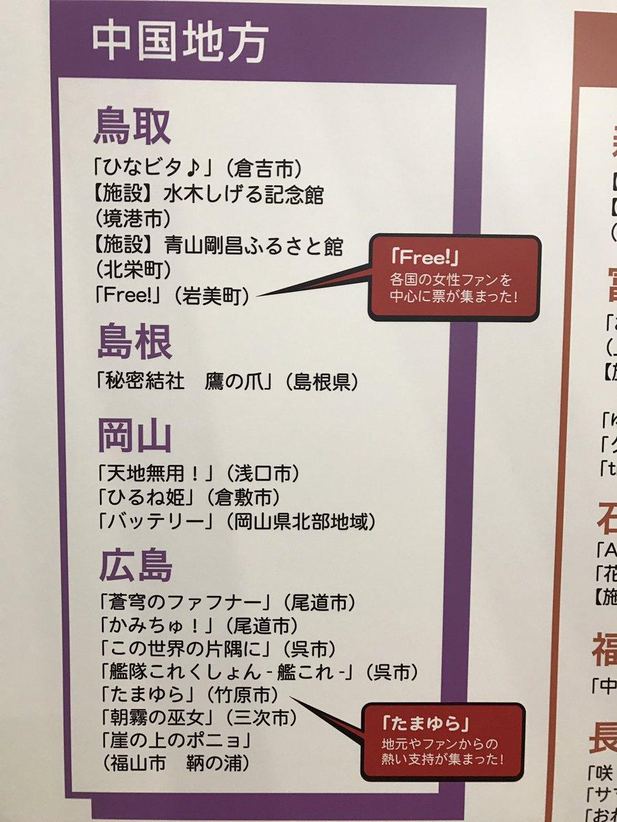 広島に「田中くんはいつもけだるげ」が入ってなかった^^;まぁ学校系は厳しいか…街中も色々出てくるんだけどな。
