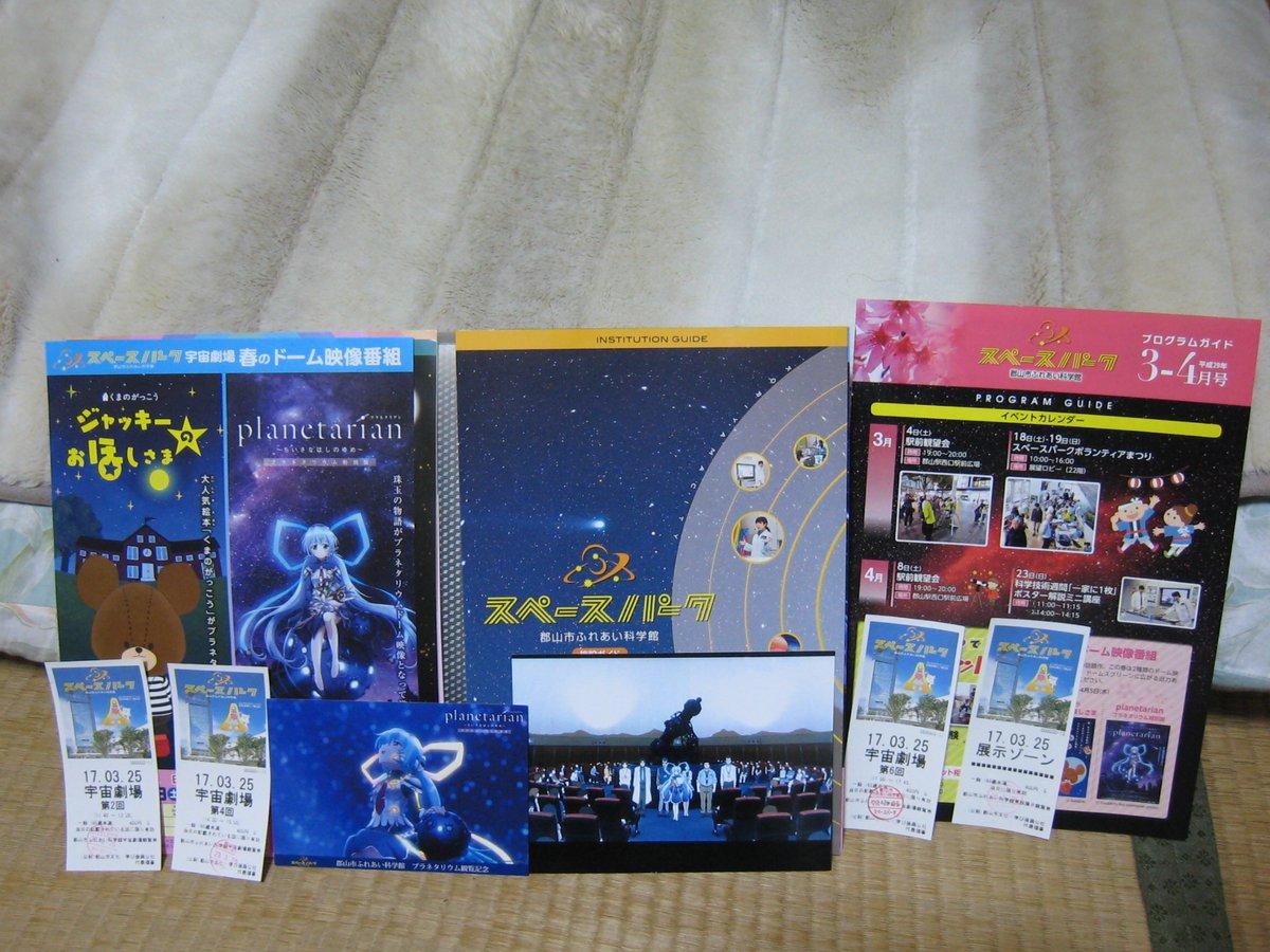 プラネタリアンの上映以外に他の番組も見てきました。 #planetarian_anime