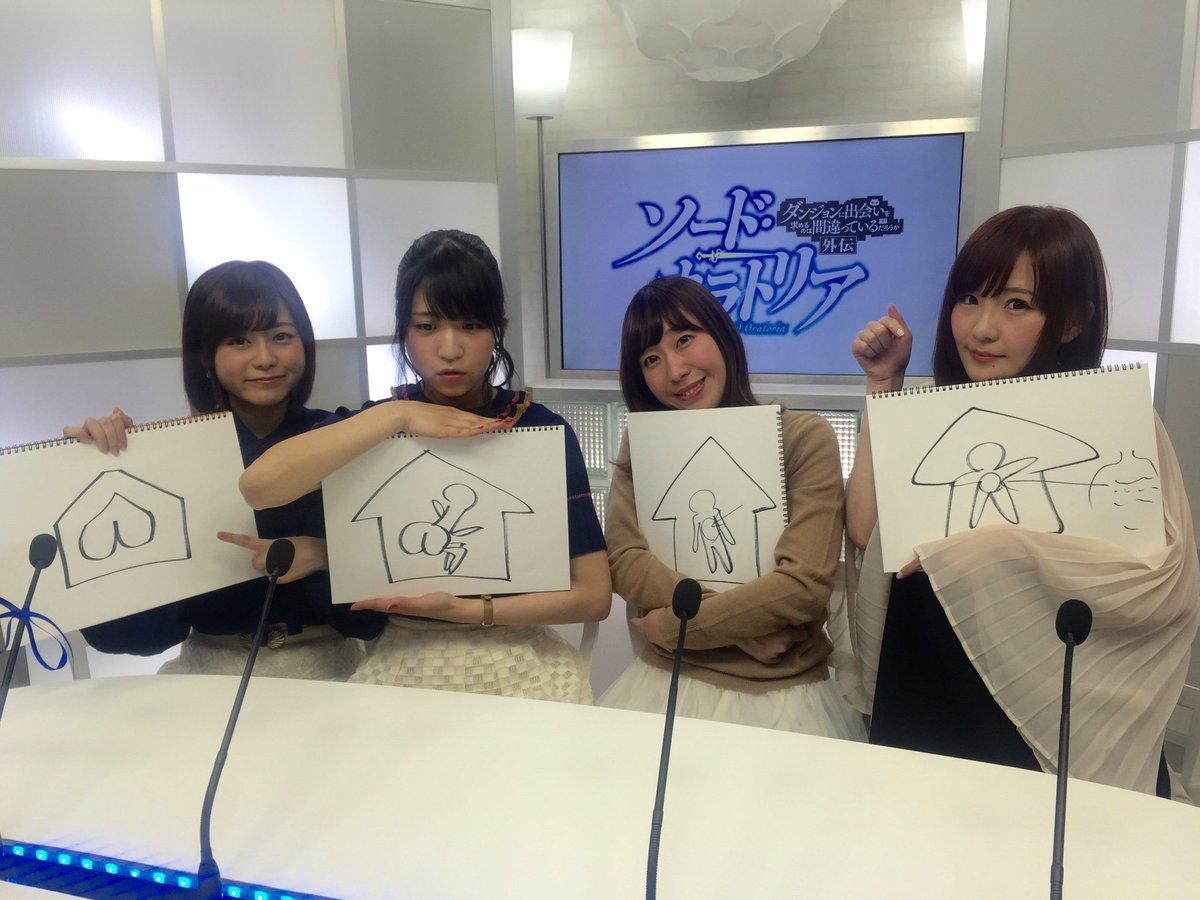 TVアニメ「ソード・オラトリア」放送直前ニコ生SPをご覧頂いたみなさま、ありがとうございました!!大西さん、木村さん、高