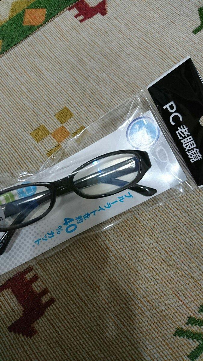 test ツイッターメディア - 会社用の老眼鏡だぜ!  #セリア で買ったぜ?(笑)  小さな字が読めないぜ?(笑) https://t.co/9S2yYhxZ1D