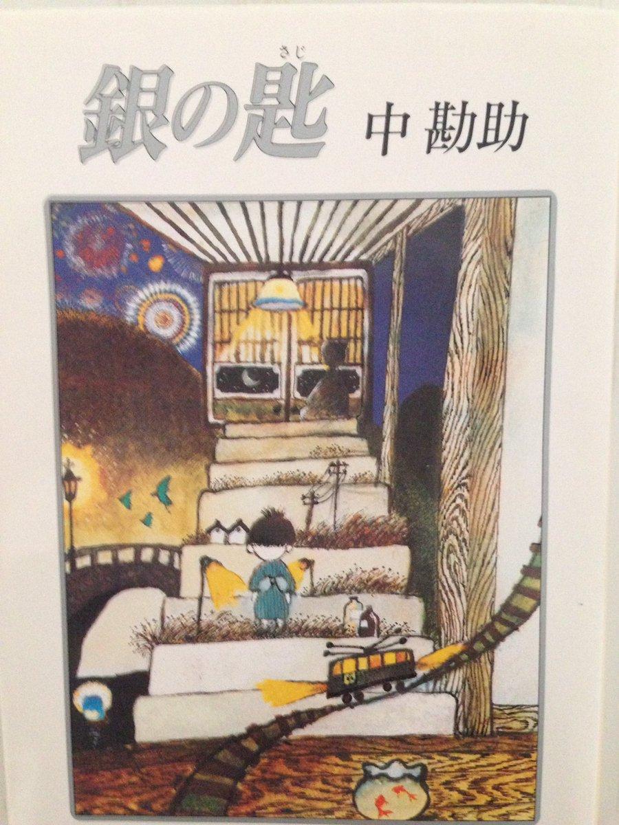 #ふぁぼされた数だけ本棚の本を紹介する 1冊目!【銀の匙 /中勘助 】 1番好きな本。透き通るような感性をまろい日本語で
