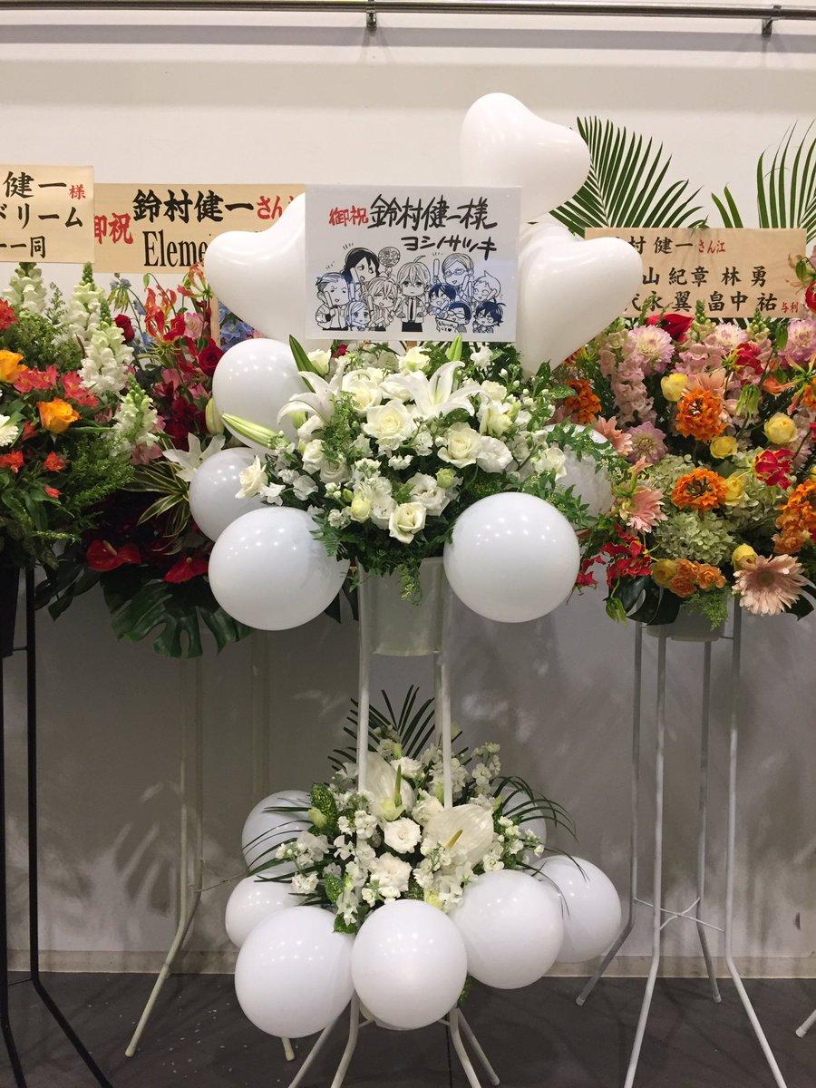 アニメ「はんだくん」で白半田こと白服の王・一宮旭を演じてくださった鈴村健一さんのライブにお邪魔してきました!鈴村さんと会