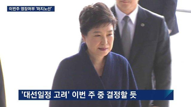 [JTBC 뉴스룸] 검찰, 박근혜 전 대통령에 대한 구속영장 청구 여부를 이번 주 중 결정할 계획. 수사팀은 뇌물죄 등 막바지 보강조사를 하고 있는데, 사실상 결론을 내린 걸로 전해지고 있어. https://t.co/RFQzcEVEuT