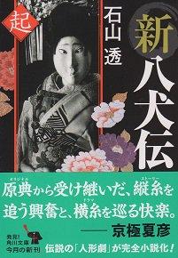 去年、集英社文庫でシバレンの「真田十勇士」を復刻してくれて喜んでいたら、今年は角川文庫で「新・八犬伝」復刻だ。わーいわー