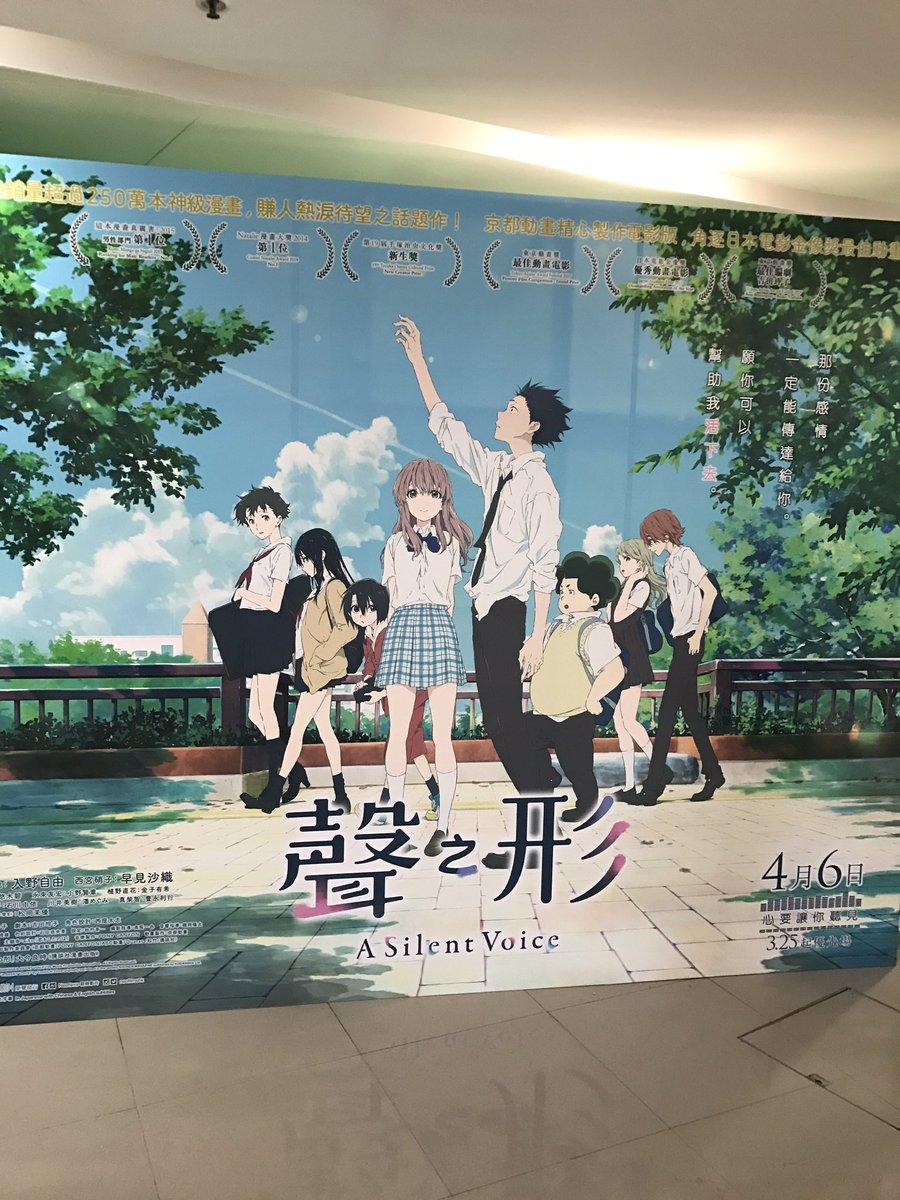 最近見た映画(ㅅ´ ˘ `)♡三本も好きだ聲の形やばいやばいやばい( ´ඉ_ඉ` )