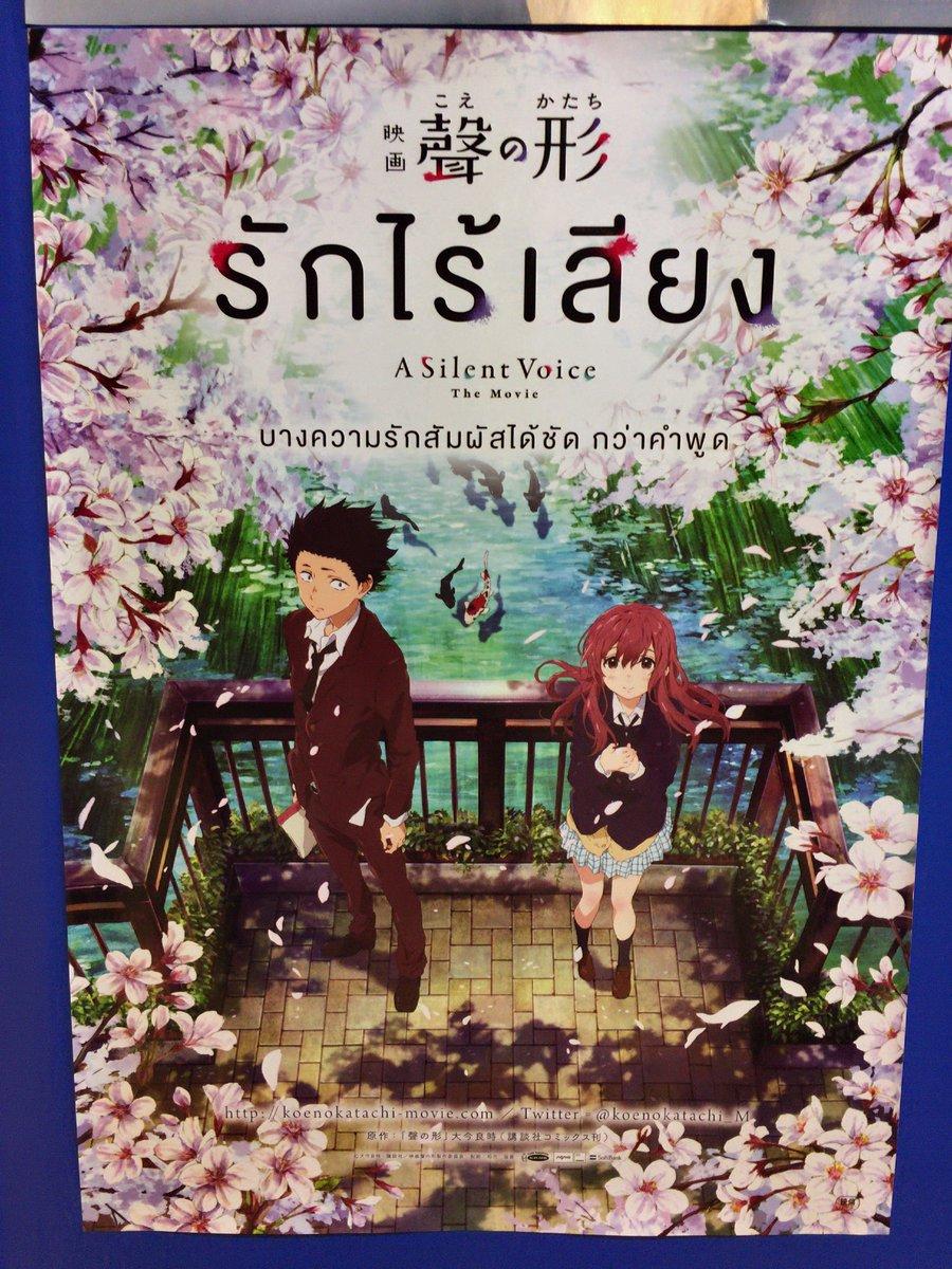 帰りに観た聲の形がとても良かったです、日本のアニメ繊細!!!ヒロインの早見さんの演技が素晴らし過ぎた!ボロッカスに泣いた