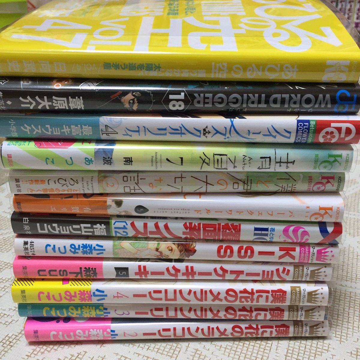 私にしては珍しい積読本📚12冊3月の新刊とみっこ先生作品ハイキュー、赤髪の白雪姫、この音とまれ、ダイヤのA、ロンプラ、ふ