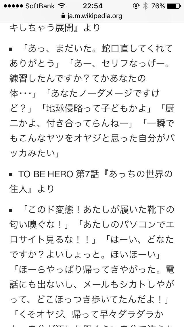 ミンちゃん台詞集②#月野もあ#TOBEHERO