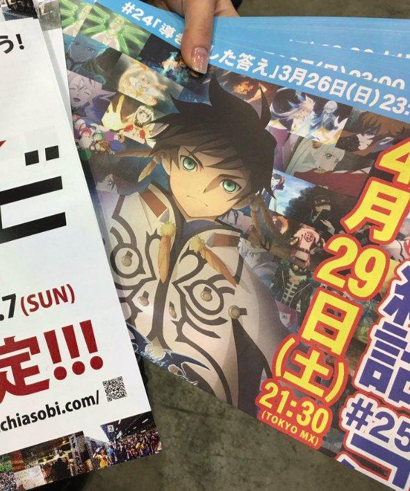テイルズ オブ ゼスティリア ザ クロス ー アニメジャパンでお配りした号外より新情報!来たる4月29日21:30より、