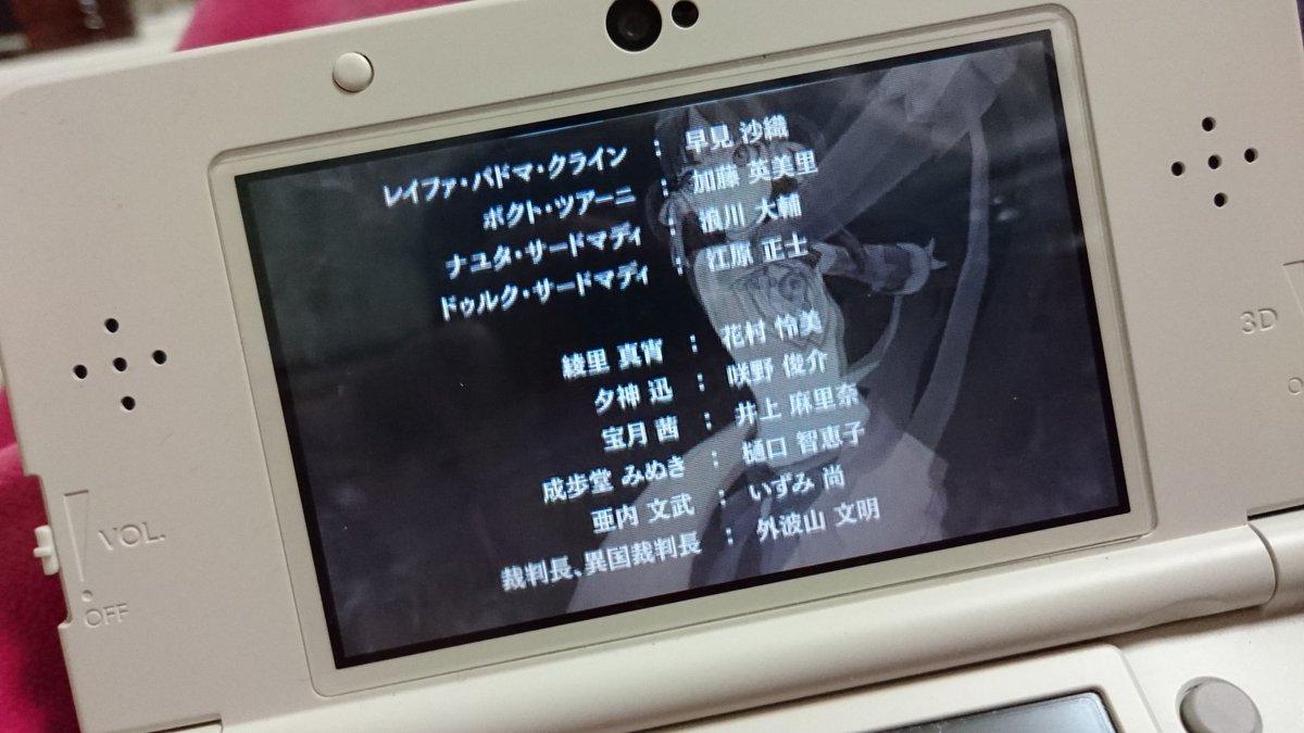 逆転裁判6やっと終わった〜ヾ(:3ノシヾ)ノシ次はモンハンやる〜ヾ(:3ノシヾ)ノシ