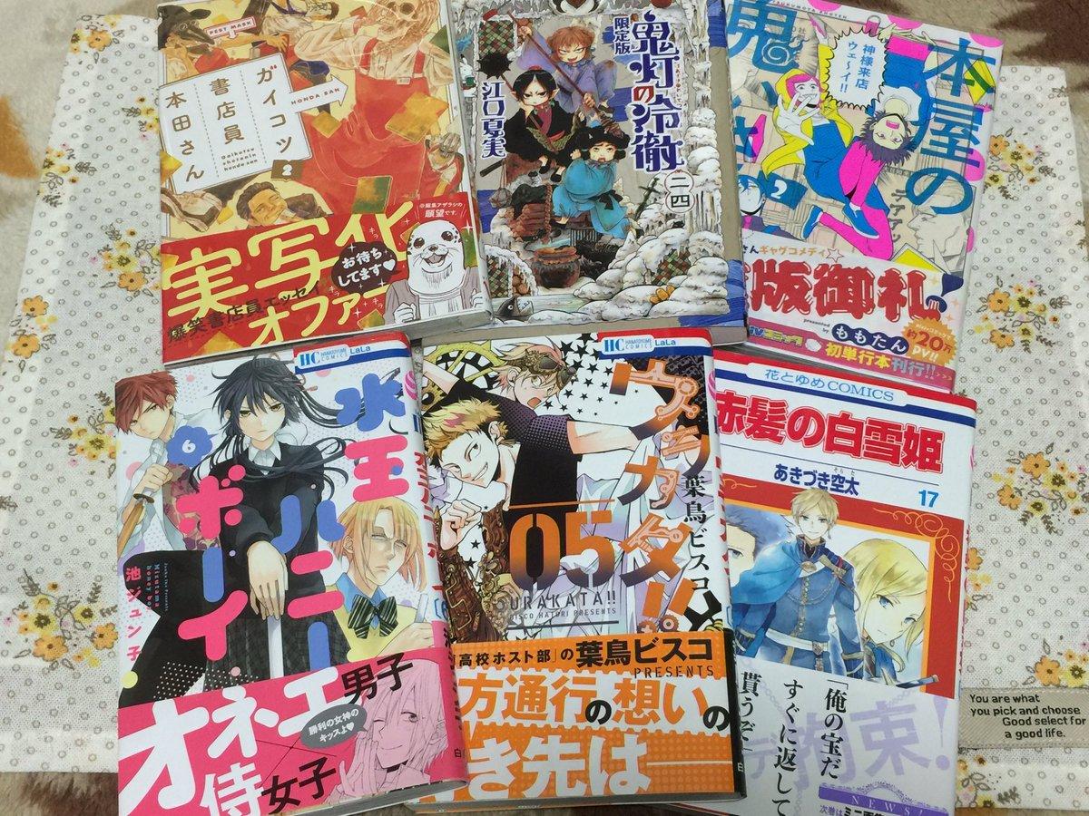 最近買ったマンガの本!『ガイコツ書店員本多さん2』本多先生、『鬼灯の冷徹二四』江口夏実先生、『本屋の鬼いさん2』ももたん