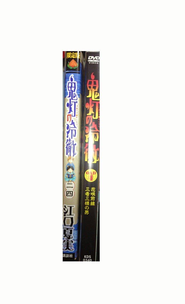 鬼灯の冷徹 限定版24巻♥発売日当日に行っても売り切れだったので取り寄せてもらって昨日受け取ってきた❕あぁぁーー白澤様や
