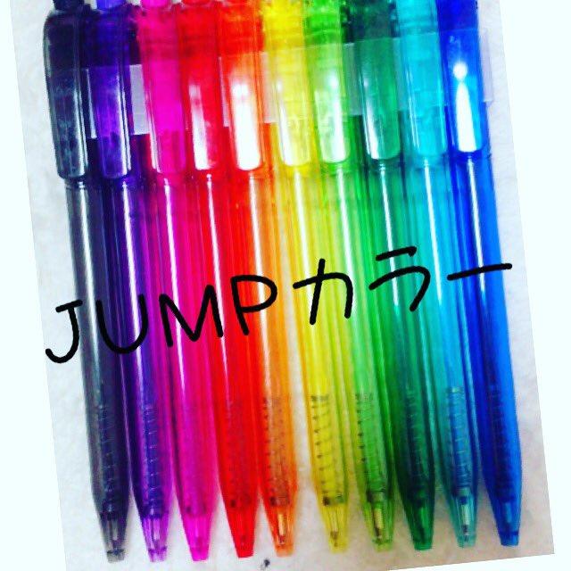 test ツイッターメディア - seriaで見つけたー! JUMPカラーが揃ったボールペン! (左端はブラックです)  #HeySayJUMP  #seria #メンバーカラー https://t.co/aFvn5Ew765