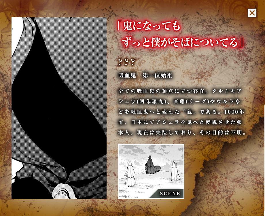 終わりのセラフ.comの「キャラクター」ページに、ウルドや斉藤、クルルたちを吸血鬼にした重要人物「始祖」を追加! これか