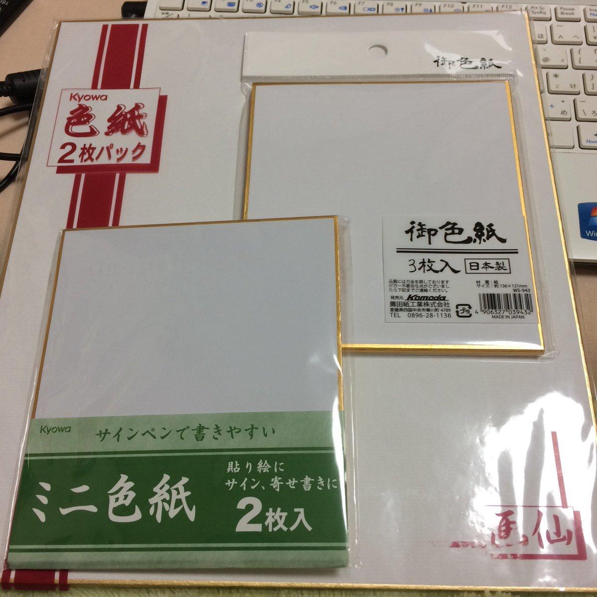 誕生日のお祝い用などイラスト色紙を「はいふりコミュニティスペース」(5階)へ持ち込む際には「komoda」の御色紙・3枚