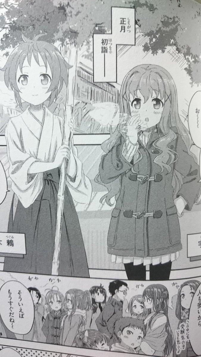 はいふり一話、4月の横須賀で普通に半袖着てるけど、見ての通り普通に四季は来てるし冬は寒いみたいなんだよね……なんで春に半