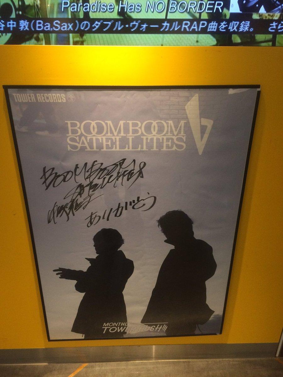 ダイバーシティのタワレコに、BOOM BOOM SATELLITESのポスターが。BOOM BOOM SATELLITE